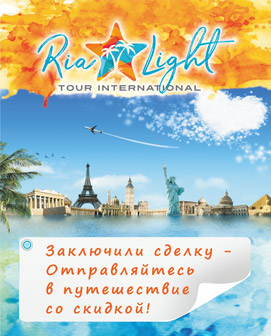 Турагентство RiaLight Tour приглашает